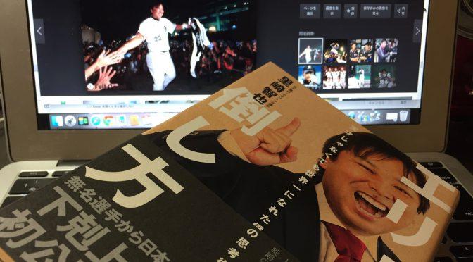 里崎智也さん(元千葉ロッテマリーンズ)に学ぶ、「エリート」を倒し、「一番」になる方法:『エリートの倒し方』読了