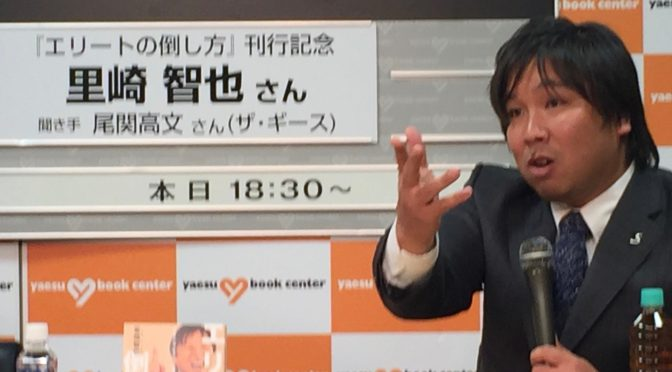 里崎智也さんのぶっちゃけトーク & ファンサービスに魅了された『エリートの倒し方』刊行記念 里崎智也さんトークショー&サイン会 参加記