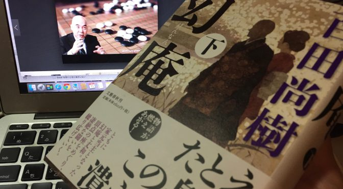 百田尚樹さんが描く、江戸後期に囲碁界で繰り広げられた「名人」を懸けた棋士たちの死闘:『幻庵 下』読了