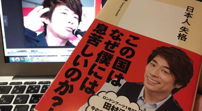 ロンブー淳こと田村淳さんに学ぶ、「個」を磨き、ストレスフリーの人生を実現する方法:『日本人失格』読了