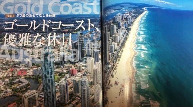 オーストラリア ライフスタイル&ビジネス研究所:「ゴールドコースト、優雅な休日」の誘惑・・