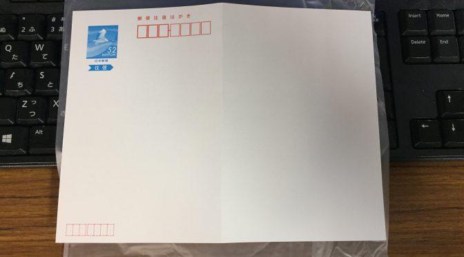 往復葉書にファックスに、今も健在だけどちょっと面倒な通信手段