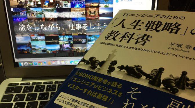 平城寿さんに学ぶ、技術を武器に理想のライフスタイルを実現する方法:『ITエンジニアのための「人生戦略」の教科書』中間記