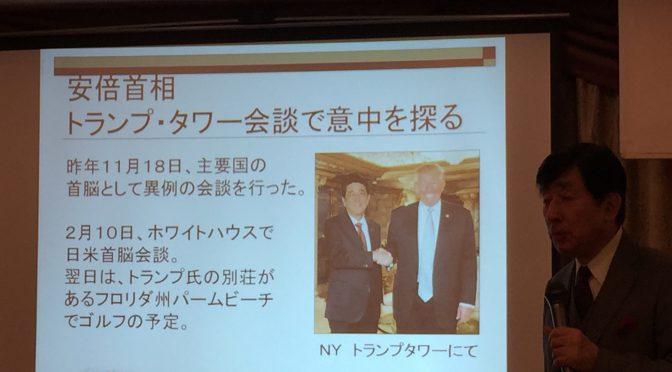 手嶋龍一さん講演会「トランプ政権の針路を探る 〜日米同盟と東アジア情勢〜」参加記