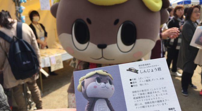 ゆるキャラ(マスコットキャラクター)を極めるべく「第5回ゆる〜いご当地キャラパーティー!in 湘南茅ヶ崎」に行ってきた