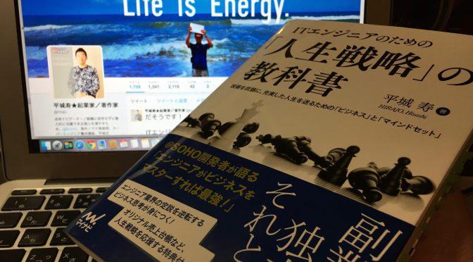 平城寿さんに学ぶ、技術を武器に理想のライフスタイルを実現する方法:『ITエンジニアのための「人生戦略」の教科書』読了