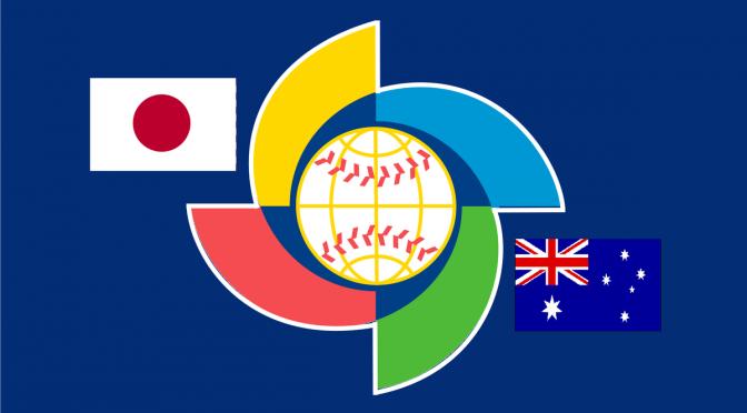 オーストラリア ライフスタイル&ビジネス研究所:2017 ワールドベースボールクラシック オーストラリア 1 – 4 日本