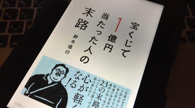 鈴木信行さんが紐解く、普通の会社員が下した選択を待ち受ける23の末路:『宝くじで1億円当たった人の末路』読み始め