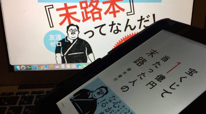 鈴木信行さんが、社会、世間に同調できず悩んでいる方々におくったエール:『宝くじで1億円当たった人の末路』読了