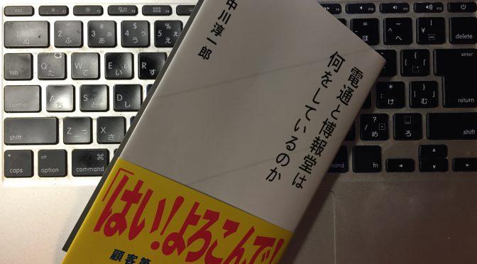 中川淳一郎さんが電通と博報堂の実態から紐解く広告業界の知られざる内幕:『電通と博報堂は何をしているのか』読了