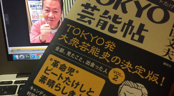 高田文夫さんが体験し書き遺したかった東京芸能史:『TOKYO芸能帖  1981年のビートたけし』読了