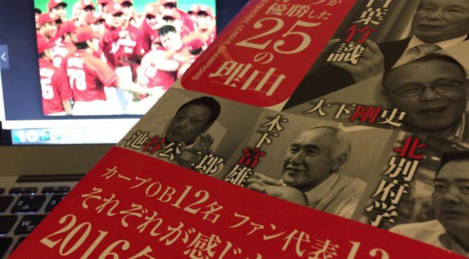 カープOB12名、ファン代表13名が振り返った広島東洋カープ25年ぶりの優勝:『カープが優勝した25の理由』読了