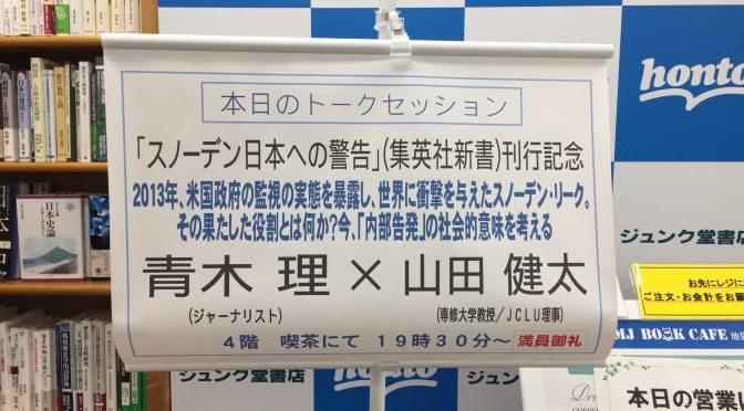 エドワード・スノーデンが日本に示した「警告」の重みを青木理さん、山田健太先生登壇のトークセッションで感じてきた:『スノーデン 日本への警告』刊行記念トークセッション参加記