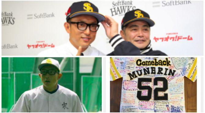 川崎宗則選手、6年ぶりに日本球界復帰/福岡ソフトバンクホークス入りを決断。