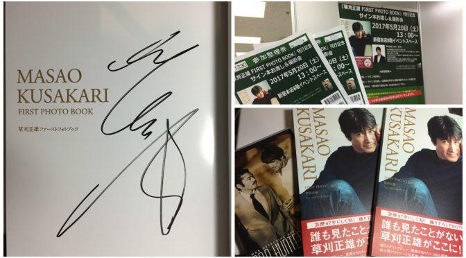 草刈正雄さんの優しさに包まれ、魅了されたドラマ『プロハンター』について語らってきた:『草刈正雄 THE FIRST PHOTO BOOK』刊行記念 サイン本お渡し&撮影会 参加記