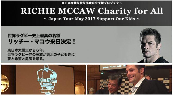 オールブラックスのレジェンド リッチー・マコウの熱い思いが伝わってきた一夜:RICHIE MCCAW Charity for All 〜Japan Tour May 2017 Support Our Kids〜 参加記