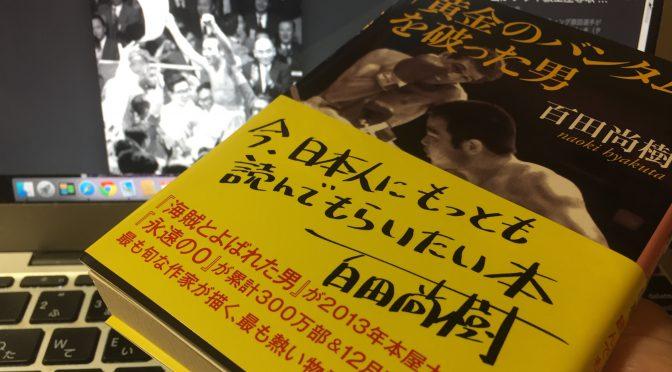 百田尚樹さんがファイティング原田さんの現役生活を通じて描いた一九六〇年代の日本:『「黄金のバンタム」を破った男』読了