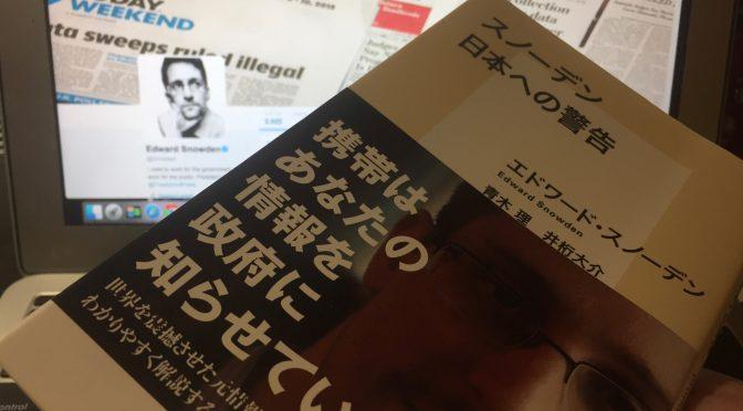エドワード・スノーデンが日本人に突きつけた現実と警告:『スノーデン 日本への警告』中間記