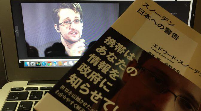 エドワード・スノーデンが日本人に突きつけた現実と警告:『スノーデン 日本への警告』読了