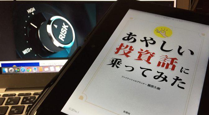 藤原久敏さんが挑んだ数々の「あやしい投資話」への体験レポート:『あやしい投資話に乗ってみた』読了
