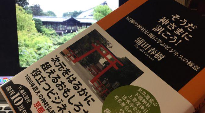 蒲田春樹さんが誘う、ビジネスに示唆を与えるパワースポット京都の魅力:『そうだ 神さまに 訊こう』読了