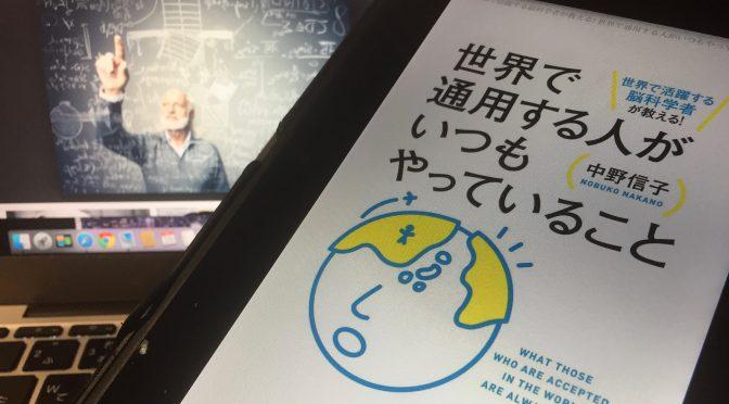 中野信子さんに学ぶ、簡単なコツやテクニックで習得できる脳のメカニズムにかなった生き方:『世界で活躍する脳科学者が教える!世界で通用する人がいつもやっていること』読了 ①