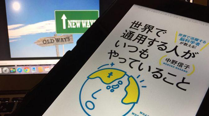 中野信子さんに学ぶ、簡単なコツやテクニックで習得できる脳のメカニズムにかなった生き方:『世界で活躍する脳科学者が教える!世界で通用する人がいつもやっていること』読了 ②