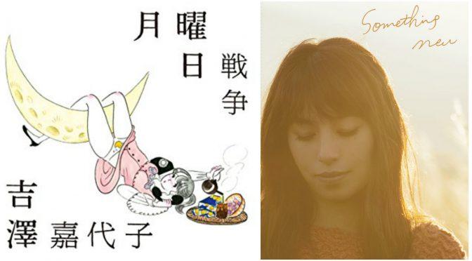 J-WAVEな日々に魅了された曲紹介 PART 9(女性Vocal編) 〜 吉澤嘉代子, 福原美穂