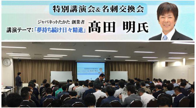 高田明さん(ジャパネットたかた創業者)の講演会に行き、「今を生きる」ことの大事さを実感してきた:高田明さん『夢持ち続け日々精進』講演会 拝聴記
