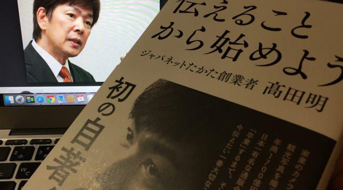 ジャパネットたかた創業者 高田明さんに学ぶ「今を生きる」ことで絶対に拓ける人生:『伝えることから始めよう』中間記