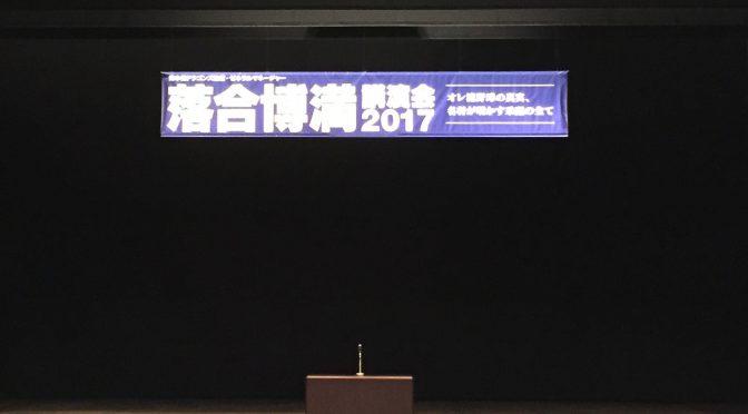 落合博満さんの講演会に久々行って、バッティングの奥深さと落合さんの優しさを感じてきた:落合博満講演会2017 参加記