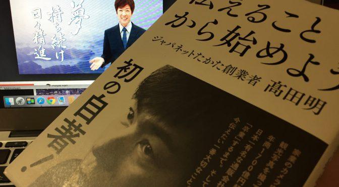 ジャパネットたかた創業者 高田明さんに学ぶ「今を生きる」ことで絶対に拓ける人生:『伝えることから始めよう』読了