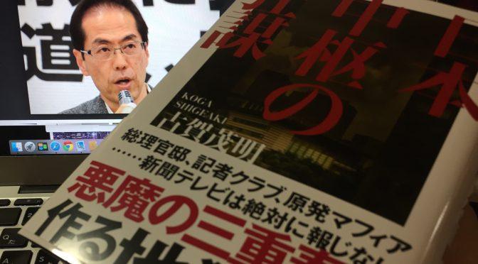 古賀茂明さんが鳴らした日本国民への警鐘:『日本中枢の狂謀』読み始め