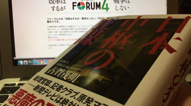 古賀茂明さんが鳴らした日本国民への警鐘:『日本中枢の狂謀』読了