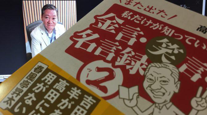 高田文夫さんが残してくれた、悩んでいるのがバカらしくなる「笑言集」:『また出た 私だけが知っている金言・笑言・名言録 ②』読了