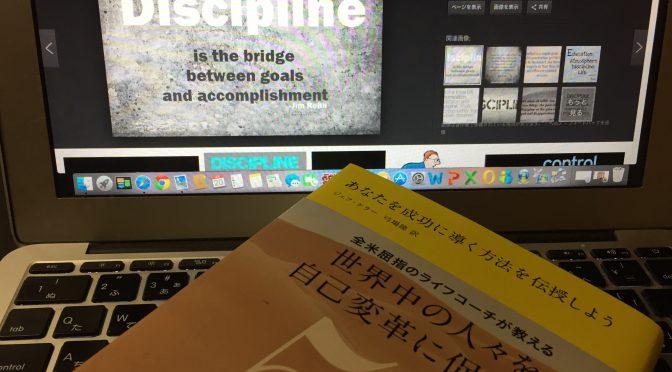 ライフコーチ ジェフ・ケラーに学ぶ、社会に貢献し、幸せと成功を手に入れるための規律:『あなたを成功に導く方法を伝授しよう』中間記