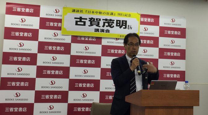 古賀茂明さんに学ぶ、日本の現状、進むべき未来:『日本中枢の狂謀』刊行記念講演会 参加記