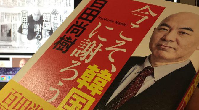 百田尚樹さんが文献から紐解いた日韓史:『今こそ、韓国に謝ろう』読了