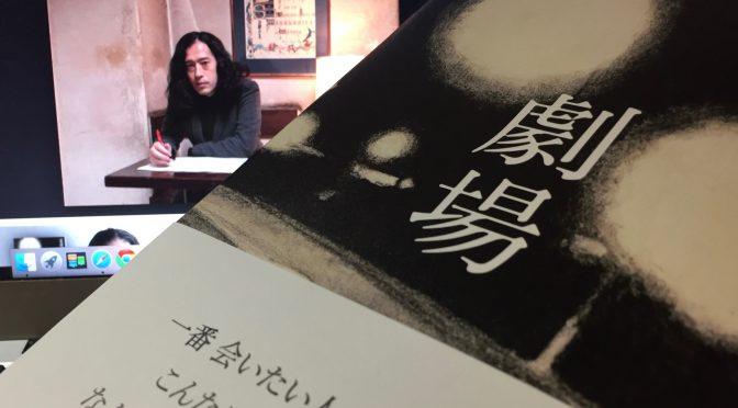又吉直樹さんが描いた若き演劇人の焦燥と切ない恋愛の軌跡:『劇場』読了