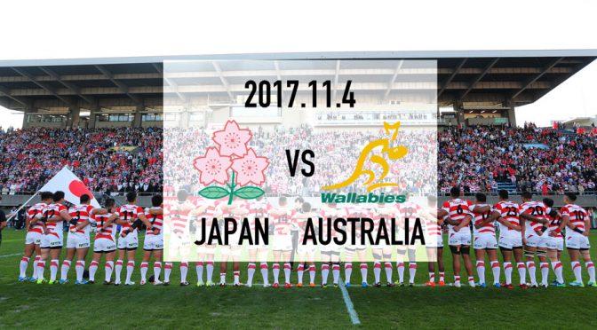 オーストラリア ライフスタイル&ビジネス研究所:ワラビーズ(オーストラリア代表)対日本代表戦 2017.11.4 詳細発表