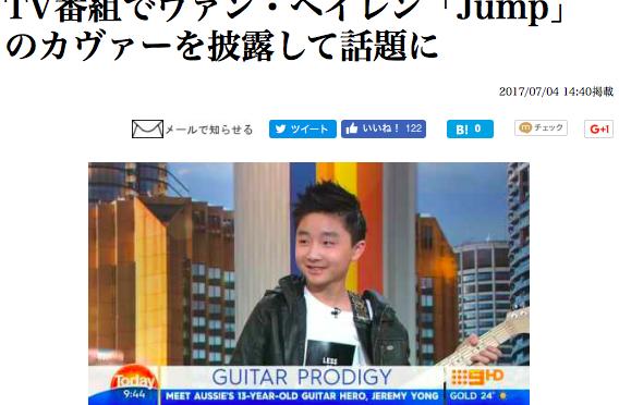オーストラリア ライフスタイル&ビジネス研究所:ロック界注目!?のシドニー在住13歳ギターキッズ Jeremy Yong