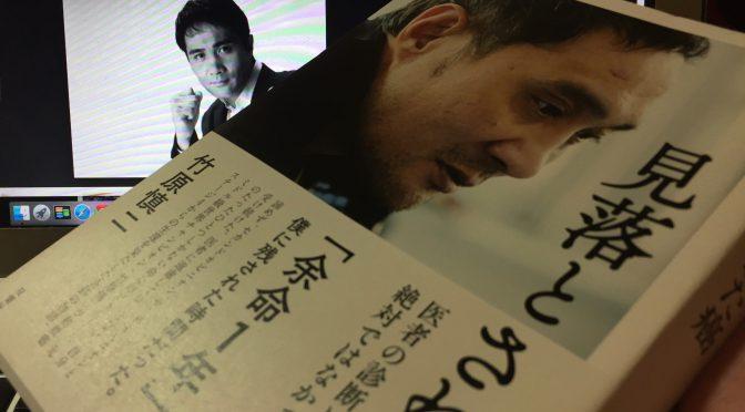 竹原慎二さんが癌との闘病を通じて学び、伝えずにはいられなかったこと:『見落とされた癌』読了