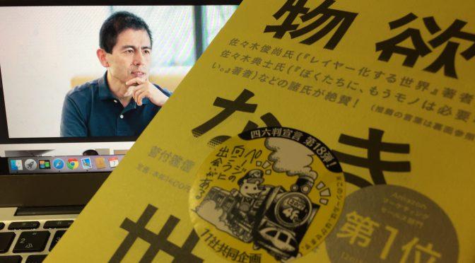 菅付雅信さんに導かれる、モノが買われなくなった時代の未来:『物欲なき世界』読了
