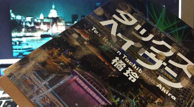 橘玲さんが描いた国際金融の内幕:『タックスヘイヴン』読み始め