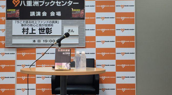 村上世彰さんが振り返った村上ファンドの真実とそれから:『生涯投資家』刊行記念特別セミナー「今こそ語る村上ファンドの真実」 参加記