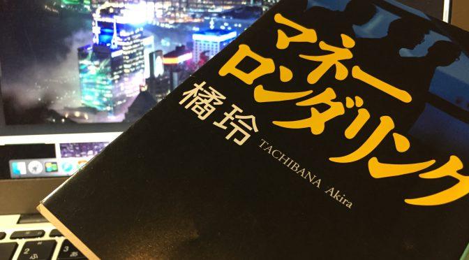 橘玲さんが描いた香港で消された50億円を巡る人間たちの駆け引き:『マネーロンダリング』読み始め