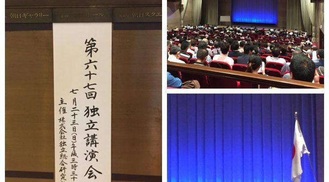 青山繁晴議員登壇の「第67回独立講演会」に行き、日本の現状を憂い、熱い祖国愛を感じてきた