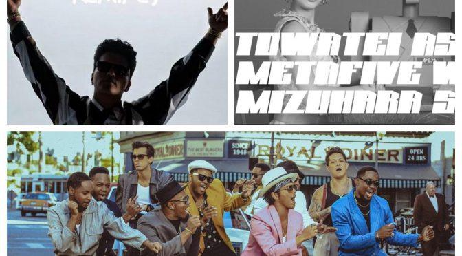 J-WAVEな日々に魅了された曲紹介 PART 13 〜 Mark Ronson ft. Bruno Mars, Bruno Mars, TOWA TEI as METAFIVE with MIZUHARA SISTERS