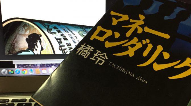 橘玲さんが描いた香港で消された50億円を巡る人間たちの駆け引き:『マネーロンダリング』読了