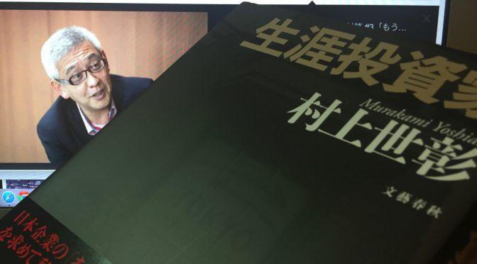 村上世彰さんが綴った投資家の矜持と「村上ファンド」を通して実現しようとしたこと:『生涯投資家』読み始め
